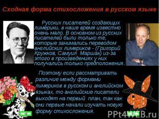 Сходная форма стихосложения в русском языке Русских писателей создающих лимерики