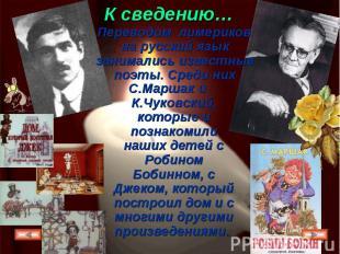 К сведению… Переводом лимериков на русский язык занимались известные поэты. Сред