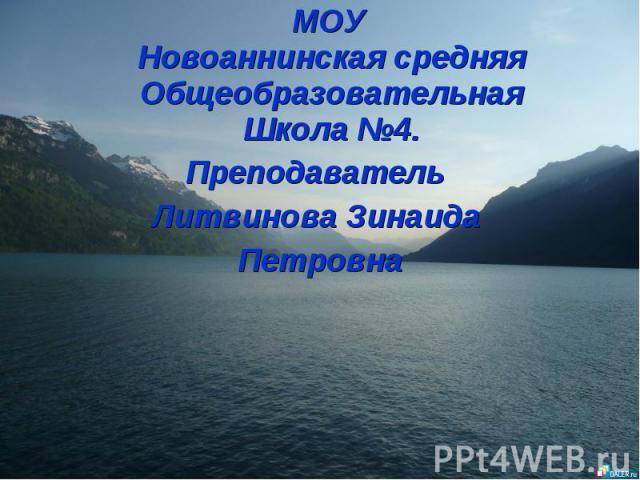 МОУНовоаннинская средняяОбщеобразовательнаяШкола №4.Преподаватель Литвинова Зинаида Петровна