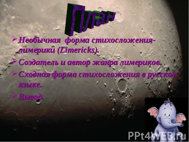 Необычная форма стихосложения- лимерики (Limericks).Создатель и автор жанра лимериков.Сходная форма стихосложения в русском языке.Вывод.