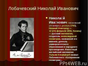 Лобачевский Николай Иванович Николай Иванович Лобачевский (20ноября (1декабря)