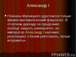Александр I Похвалы Магницкого удостоился только физико-математический факультет