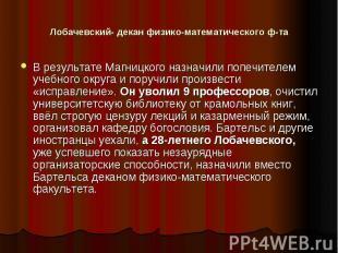 Лобачевский- декан физико-математического ф-та В результате Магницкого назначили