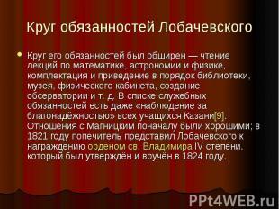 Круг обязанностей Лобачевского Круг его обязанностей был обширен— чтение лекций
