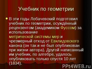 Учебник по геометрии В эти годы Лобачевский подготовил учебник по геометрии, осу