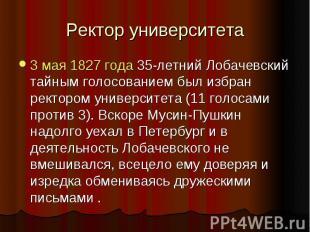 Ректор университета 3 мая 1827 года 35-летний Лобачевский тайным голосованием бы