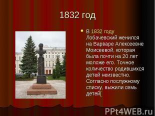 1832 год В 1832 году Лобачевский женился на Варваре Алексеевне Моисеевой, котора