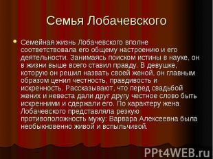 Семья Лобачевского Семейная жизнь Лобачевского вполне соответствовала его общему