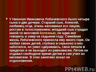 У Николая Ивановича Лобачевского было четыре сына и две дочери. Старший сын, Але