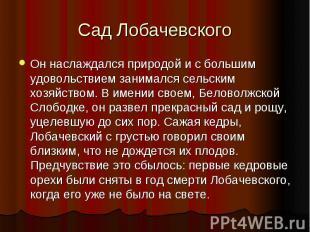 Сад Лобачевского Он наслаждался природой и с большим удовольствием занимался сел