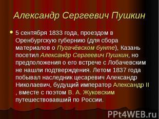 Александр Сергеевич Пушкин 5 сентября 1833 года, проездом в Оренбургскую губерни