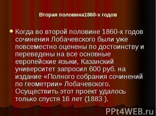 Вторая половина1860-х годов Когда во второй половине 1860-х годов сочинения Лоба