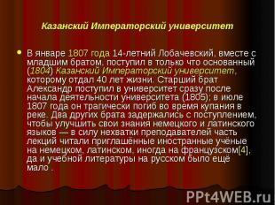 Казанский Императорский университет В январе 1807 года 14-летнийЛобачевский, вм