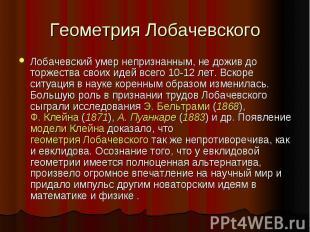 Геометрия Лобачевского Лобачевский умер непризнанным, не дожив до торжества свои