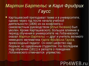 Мартин Бартельси Карл Фридрих Гаусс Карташевский преподавал также и в университ