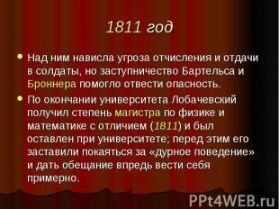 1811 год Над ним нависла угроза отчисления и отдачи в солдаты, но заступничество