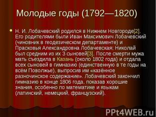 Молодые годы (1792—1820) Н.И.Лобачевский родился в Нижнем Новгороде[2]. Его ро