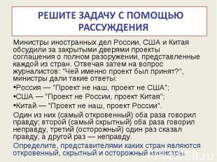 РЕШИТЕ ЗАДАЧУ с помощью рассуждения Министры иностранных дел России, США и Китая