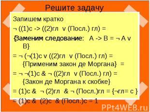 Решите задачу Запишем кратко¬ ((1)с -> ((2)гл v (Посл.) гл) ={Заменим следование