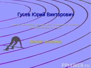 Гусев Юрий Викторовичучитель физической культуры МОУ «Пороховская основная общео