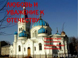 Любовь и уважение к Отечеству. Презентацию подготовилаКлимина Ирина Михайловна