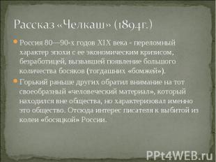 Рассказ «Челкаш» (1894г.) Россия 80—90-х годов XIXвека - переломный характер эп