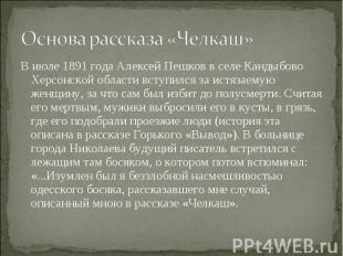 Основа рассказа «Челкаш» В июле 1891года Алексей Пешков в селе Кандыбово Херсон