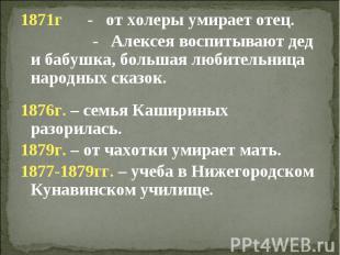 1871г - от холеры умирает отец. - Алексея воспитывают дед и бабушка, большая люб