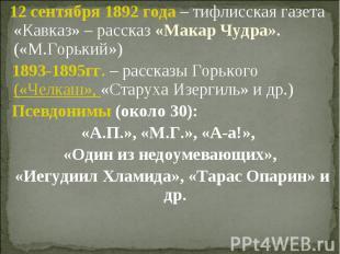 12 сентября 1892 года – тифлисская газета «Кавказ» – рассказ «Макар Чудра». («М.