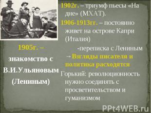 1902г. – триумф пьесы «На дне» (МХАТ).1906-1913гг. – постоянно живет на острове