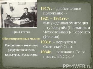 1917г. – двойственное положение→1921 – 1931гг.– вынужденная эмиграция – туберкул
