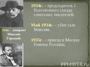 1934г. – председатель I Всесоюзного съезда советских писателей.Май 1934г. – убит