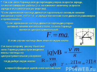 * Так как сила Лоренца всегда перпендикулярна скорости заряда, то она не соверша