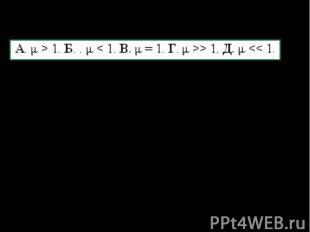 10.Ферромагнетики это вещества, укоторых магнитная проницаемость вещества:11. Ча