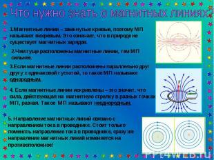 Что нужно знать о магнитных линиях? 1.Магнитные линии – замкнутые кривые, поэтом