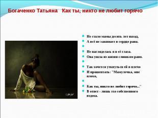 Богаченко Татьяна Как ты, никто не любит горячо Не стало мамы десять лет назад