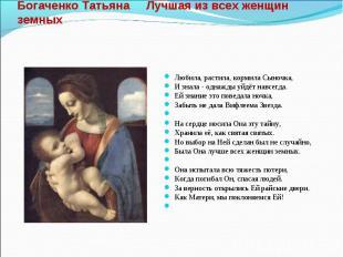 Богаченко Татьяна Лучшая из всех женщин земных Любила, растила, кормила Сыночка,