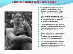 У матерей святая должность в мире У матерей святая должность в мире – Молиться з