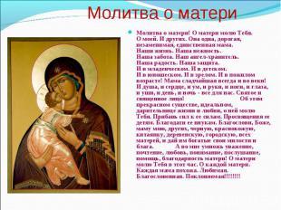 Молитва о матери Молитва о матери! О матери молю Тебя. О моей. И других. Она одн