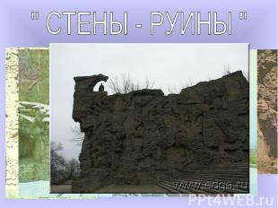 """"""" СТЕНЫ - РУИНЫ """""""