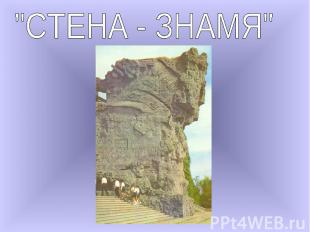 """""""СТЕНА - ЗНАМЯ"""""""