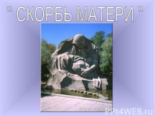 """ СКОРБЬ МАТЕРИ """