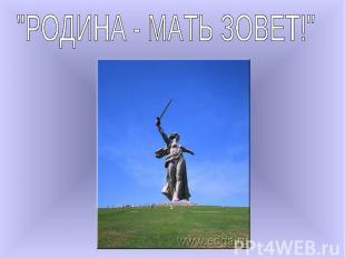 """""""РОДИНА - МАТЬ ЗОВЕТ!"""""""