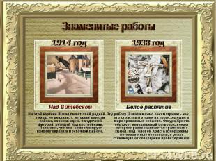 Знаменитые работы На этой картине Шагал пишет свой родной город, но реализм, с к