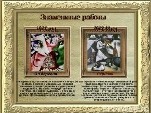 Знаменитые работы Эта картина одна из первых проявила манеру Шагала, в которой у