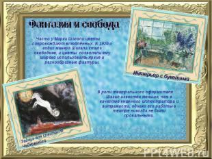 Фантазия и свобода Часто у Марка Шагала цветы сопровождают влюблённых. В 1920-х