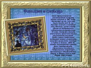 Фантазия и свобода Свой первый заказ на изготовления витража Шагал получил в 195