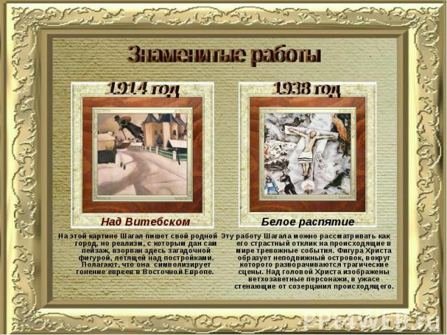 Знаменитые работы На этой картине Шагал пишет свой родной город, но реализм, с которым дан сам пейзаж, взорван здесь загадочной фигурой, летящей над постройками. Полагают, что она символизирует гонение евреев в Восточной Европе. Эту работу Шагала мо…