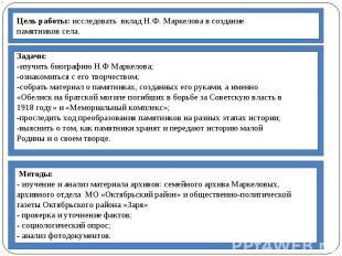 Цель работы: исследовать вклад Н.Ф. Маркелова в создание памятников села. Задачи