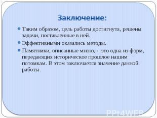 Заключение: Таким образом, цель работы достигнута, решены задачи, поставленные в